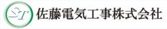 佐藤電気工事